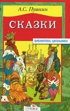 А. С. Пушкин - Сказки (сборник)