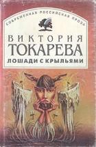 Виктория Токарева - Лошади с крыльями (сборник)