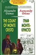 Александр Дюма - Граф Монте-Кристо / The Count of Monte Cristo