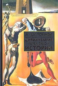 А. Дж. Тойнби - Цивилизация перед судом истории