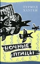 Турмуд Хауген - Ночные птицы