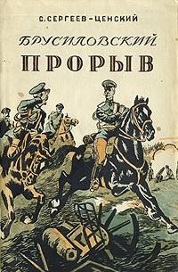 Сергей Сергеев-Ценский (Сергеев) - Брусиловский прорыв