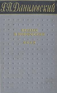 Г. П. Данилевский - Беглые в Новороссии. Воля (сборник)
