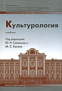 Под редакцией Ю. Н. Солонина и М. С. Кагана - Культурология