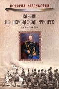 А. Г. Емельянов - Казаки на персидском фронте