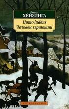 Йохан Хёйзинга - Homo ludens. Человек играющий