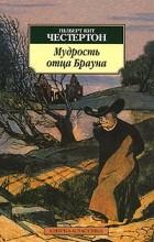 Гилберт Кит Честертон - Мудрость отца Брауна