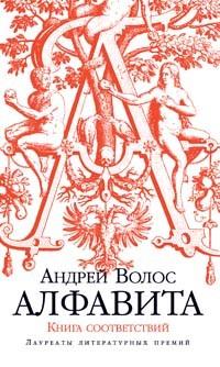 Андрей Волос - Алфавита. Книга соответствий