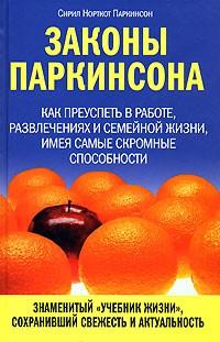 Сирил Норткот Паркинсон - Законы Паркинсона (сборник)