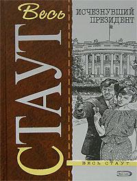 Рекс Стаут - Исчезнувший президент (сборник)