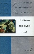 М. А. Шолохов - Тихий Дон. В 4 томах. Том 1