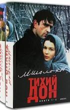 М. Шолохов - Тихий Дон (комплект из 2 книг)