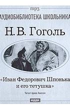 Н. В. Гоголь - Иван Федорович Шпонька и его тетушка (аудиокнига MP3)