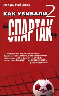 Игорь Рабинер - Как убивали