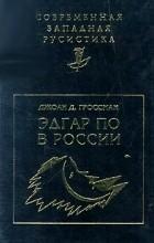Джоан Д. Гроссман - Эдгар По в России