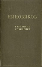 Н. И. Новиков - Н. И. Новиков. Избранные сочинения