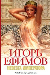 Игорь Ефимов - Невеста императора