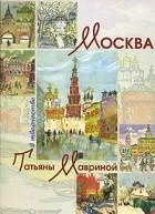 А. Г. Шелудченко - Москва в творчестве Татьяны Мавриной