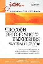Под редакцией Л. А. Михайлова - Способы автономного выживания человека в природе