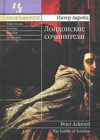 Питер Акройд - Лондонские сочинители