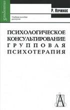 Психологическое консультирование популярные книги Р Кочюнас Психологическое консультирование и групповая психотерапия