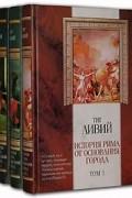 Тит Ливий - История Рима от основания до города (комплект из 3 книг)