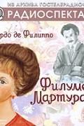 Эдуардо де Филиппо - Филумена Мартурано