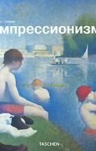 Кэрин Г. Гримм - Импрессионизм