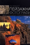 Ли Фрост - Пейзажная фотография