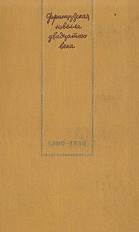 - Французская новелла двадцатого века (1900-1939) (сборник)
