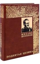Михаил Шолохов - Поднятая целина (подарочное издание)