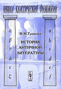 И. М. Тронский - История античной литературы