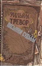 Уильям Тревор - Пасынки судьбы. Рассказы (сборник)