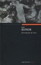 Олег Волков - Погружение во тьму