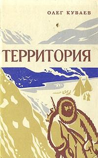 Олег Куваев - Территория