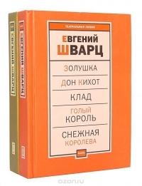 Евгений Шварц - Пьесы (комплект из 2 книг)