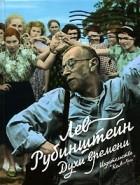 Лев Семенович Рубинштейн - Духи времени (сборник)