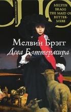 Мелвин Брэгг - Дева Баттермира