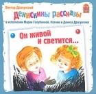 Виктор Драгунский — Он живой и светится...