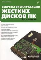 Юрий Константинович Смирнов - Секреты эксплуатации жестких дисков ПК (+ CD-ROM)