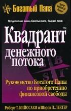 Роберт Т. Кийосаки и Шэрон Л. Лектер - Квадрант денежного потока