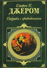 Джером К. Джером - Пирушка с привидениями (сборник)
