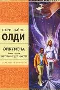 Генри Лайон Олди - Ойкумена. Книга 3. Кукольных дел мастер