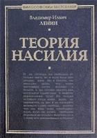 В. И. Ленин - Теория насилия