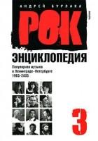 Андрей Бурлака - Рок-энциклопедия. Популярная музыка в Ленинграде-Петербурге. 1965-2005. Том 3