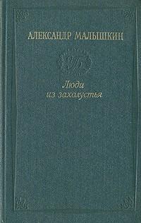 Александр Малышкин - Люди из захолустья (сборник)