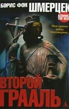 Борис фон Шмерцек - Второй Грааль