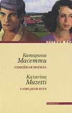 Катарина Масетти - Семейная могила