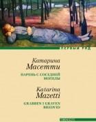 Катарина Масетти - Парень с соседней могилы