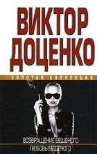 Виктор Доценко — Возвращение Бешеного. Любовь Бешеного